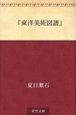 東洋美術図譜 [Tōyō bijutsu zufu] Natsume Sōseki