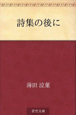 Shishu no ato ni  by  Kyukin Susukida