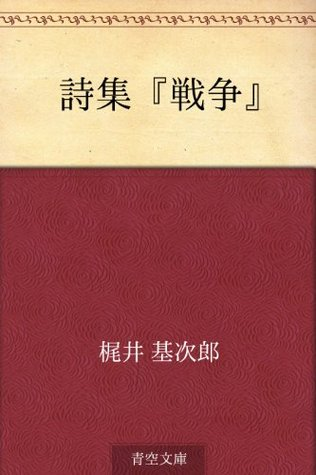 Shishu senso Motojiro Kajii