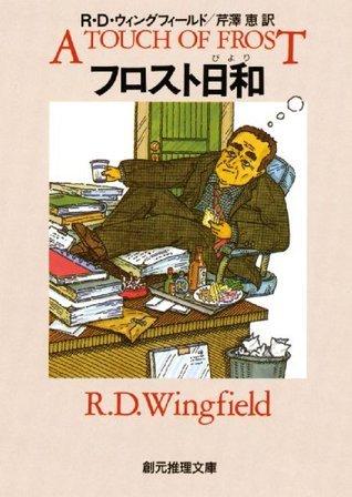 フロスト日和 R.D. Wingfield