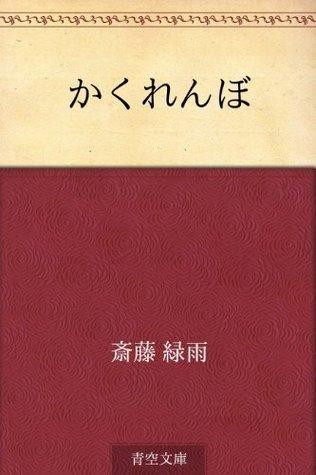 Kakurenbo Ryoku Saito