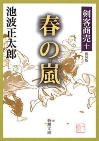 剣客商売十 春の嵐  by  Shōtarō Ikenami
