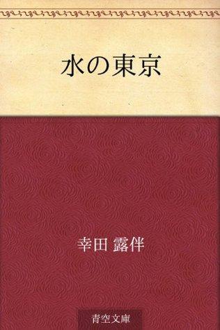 Mizu no tokyo  by  Rohan Kōda
