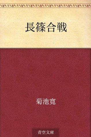 Nagashino no kassen  by  Kan Kikuchi