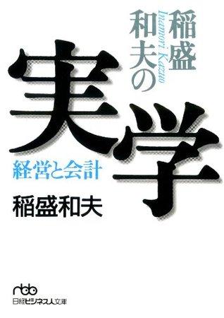 稲盛和夫の実学  by  稲盛和夫