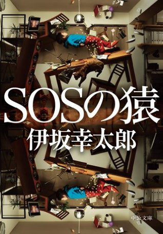 SOSの猿  by  Kotaro Isaka