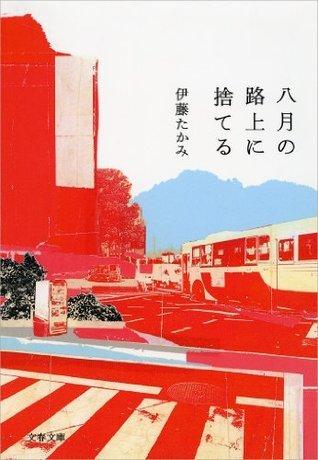 八月の路上に捨てる (文春文庫)  by  伊藤 たかみ