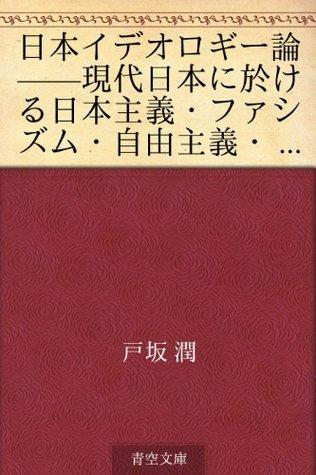Nihon ideorogiron --gendai nihon ni okeru nihon shugi fashizumu jiyu shugi shiso no hihan Jun Tosaka