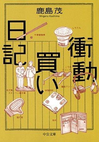 衝動買い日記 (中公文庫) 鹿島茂