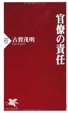 官僚の責任 (PHP新書)  by  古賀茂明