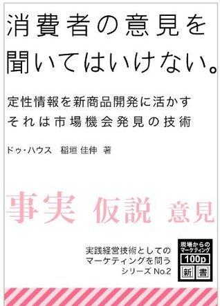 Shouhisha no iken o kiteha ikenai  by  INAGAKI YOSHINOBU