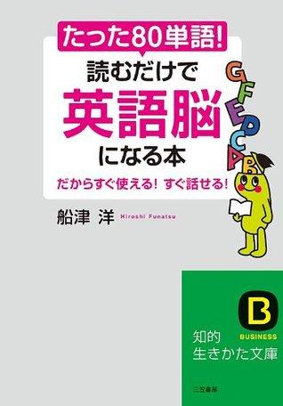 たった「80単語」!読むだけで「英語脳」になる本 (知的生きかた文庫)  by  船津 洋