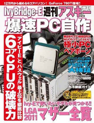 IvyBridge-E爆速PC自作 週刊アスキー 2013年12月12日号増刊 週刊アスキー編集部