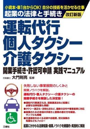 改訂新版 起業の法律と手続き運転代行・個人タクシー・介護タクシー 開業手続き・許認可申請実践マニュアル 大門 則亮