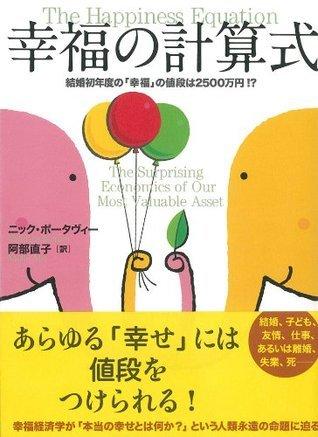 幸福の計算式 結婚初年度の「幸福」の値段は2500万円!? ニック・ ポータヴィー
