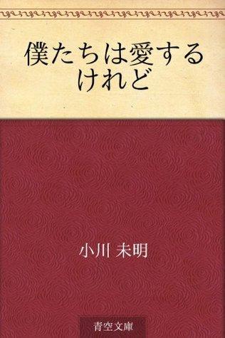 Bokutachi wa aisuru keredo  by  Mimei Ogawa