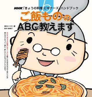 ご飯もののABC教えます (NHK「きょうの料理ビギナーズ」ハンドブック)  by  高木 ハツ江