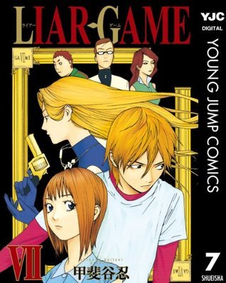 LIAR GAME 7 (ヤングジャンプコミックスDIGITAL)  by  Shinobu Kaitani