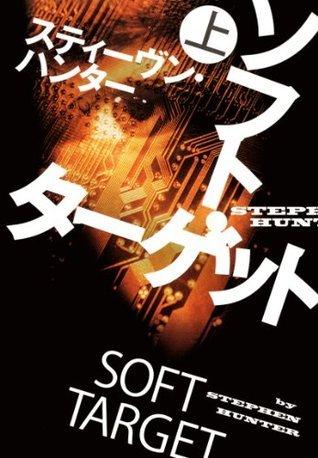 ソフト・ターゲット(上) (ソフトターゲット)  by  スティーヴン・ハンター