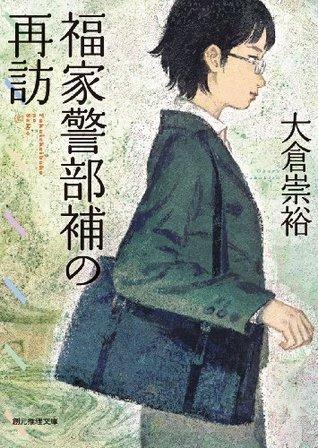 福家警部補の再訪  by  大倉 崇裕