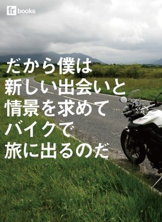 So I am going to bike trip to see new scenery (FRM books) (Japanese Edition)  by  MIKAMI KATSUHISA