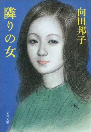 隣りの女 (文春文庫 (277-4))  by  Kuniko Mukoda