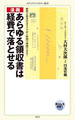 漫画・あらゆる領収書は経費で落とせる: 1 (メディアファクトリー新書) 大村 大次郎