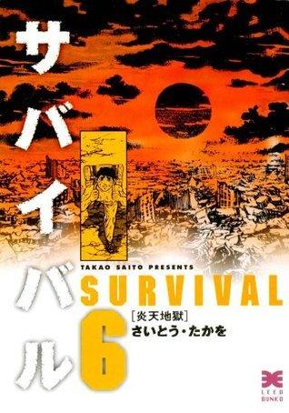 サバイバル 6巻 Takao Saito