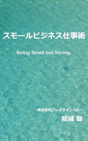 Small Business Method  by  Satoshi Yuki