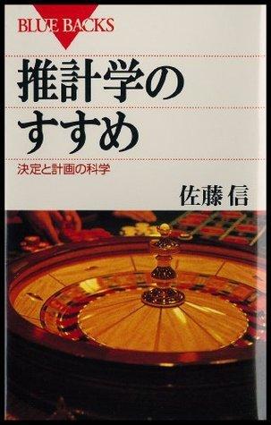 推計学のすすめ 決定と計画の科学 (ブルーバックス)  by  佐藤信