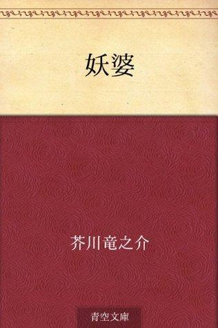 Yoba  by  Ryūnosuke Akutagawa