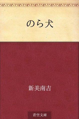 Norainu  by  Nankichi Nimi