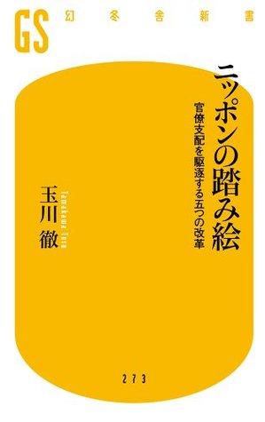 ニッポンの踏み絵 官僚支配を駆逐する五つの改革 (幻冬舎新書)  by  玉川徹