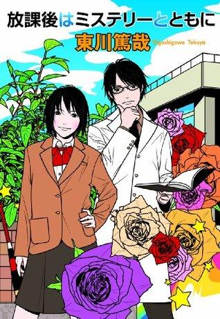 放課後はミステリーとともに  by  Tokuya Higashigawa