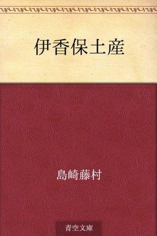 Ikaho miyage  by  Tōson Shimazaki