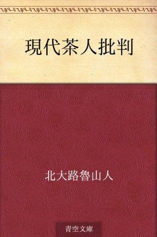 Gendai chajin hihan  by  Rosanjin Kitaōji