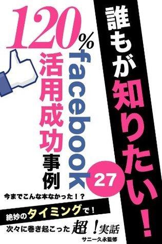 daremogashiritai120pasentfacebookkatuyouseikoujirei  by  facebook 120%katsuyoukenkyukai