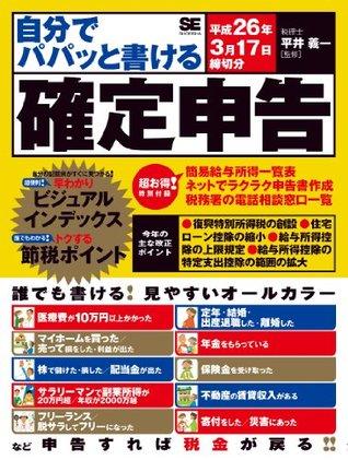 自分でパパッと書ける確定申告 平成26年3月17日締切分  by  平井義一