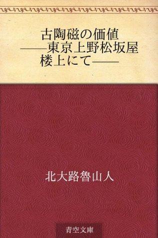 Kotoji no kachi--Tokyo ueno matsuzakaya rojo nite-- Rosanjin Kitaōji