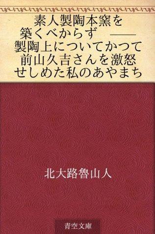 Shiroto seito hongama o kizuku bekarazu--Seitojo ni tsuite katsute Maeyama Hisakichi san o gekidoseshimeta watashi no ayamachi-- Rosanjin Kitaōji