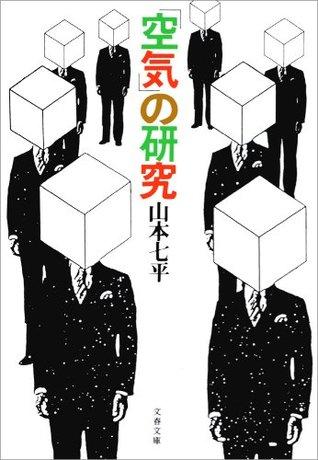 「空気」の研究  by  山本七平