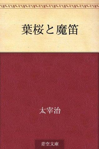 Hazakura to mateki  by  Osamu Dazai