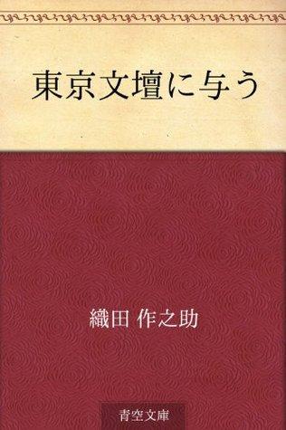 Tokyo bundan ni atau Sakunosuke Oda