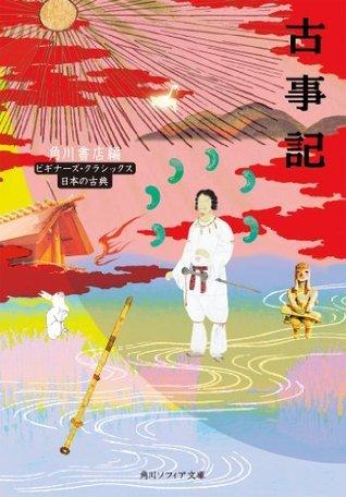 古事記 ビギナーズ・クラシックス 日本の古典 (角川ソフィア文庫)  by  角川書店