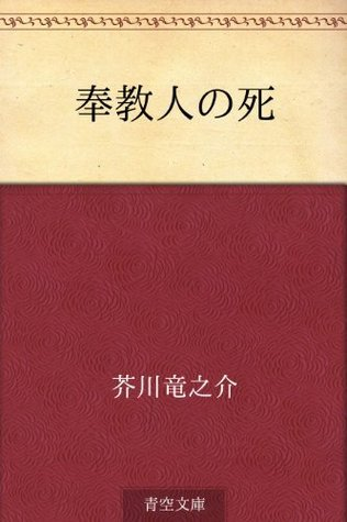 Hokyonin no shi  by  Ryūnosuke Akutagawa