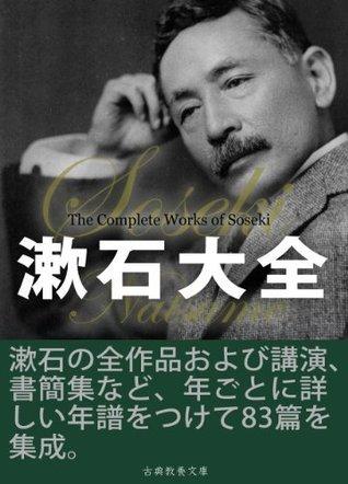 SosekiTaizen Natsume Sōseki