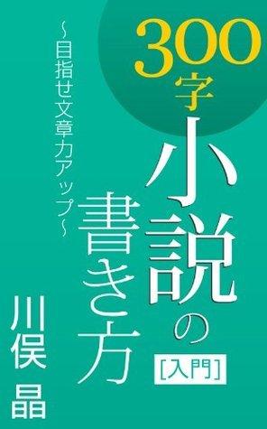 300ji shosetsu no kakikata nyumon  by  Akira Kawamata