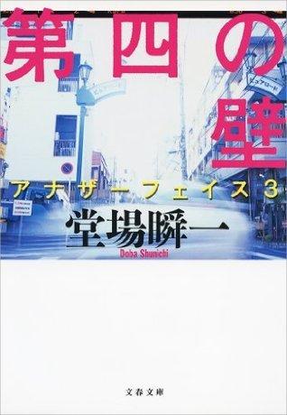 第四の壁 (アナザーフェイス, #3) Shunichi Douba