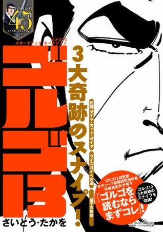 ゴルゴ13 スタートアップ・セレクション ゴルゴ13 3大奇跡のスナイプ!  by  Takao Saito