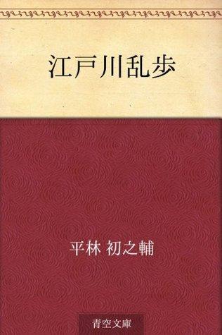 Edogawa ranpo Hatsunosuke Hirabayashi
